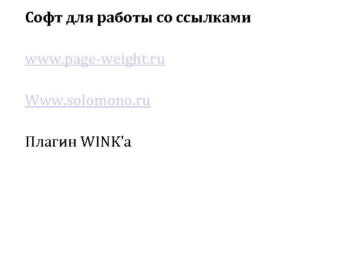 Софт для работы со ссылками www. page-weight. ru Www. solomono. ru Плагин WINK'а