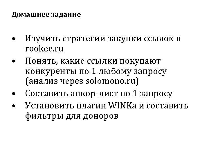 Домашнее задание • Изучить стратегии закупки ссылок в rookee. ru • Понять, какие ссылки