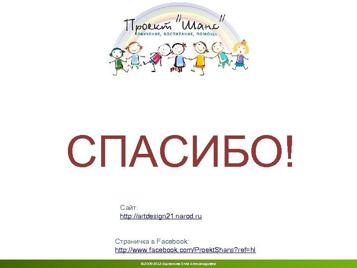 СПАСИБО! Сайт: http: //artdesign 21. narod. ru Страничка в Facebook: http: //www. facebook. com/Proekt.