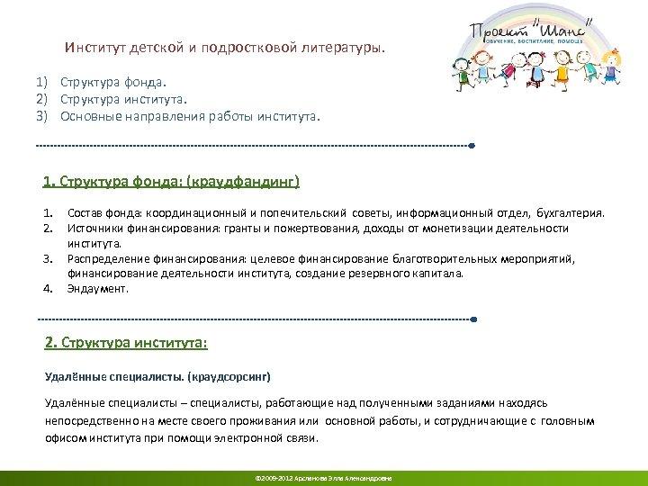 Институт детской и подростковой литературы. 1) Структура фонда. 2) Структура института. 3) Основные направления