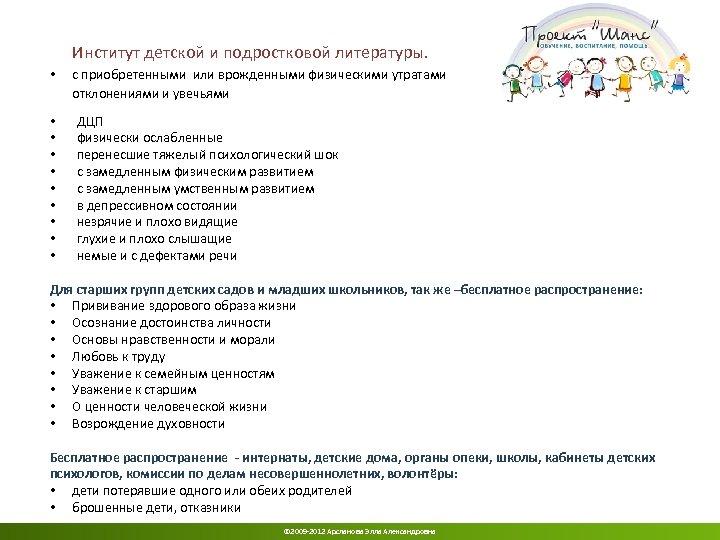 Институт детской и подростковой литературы. • с приобретенными или врожденными физическими утратами отклонениями и