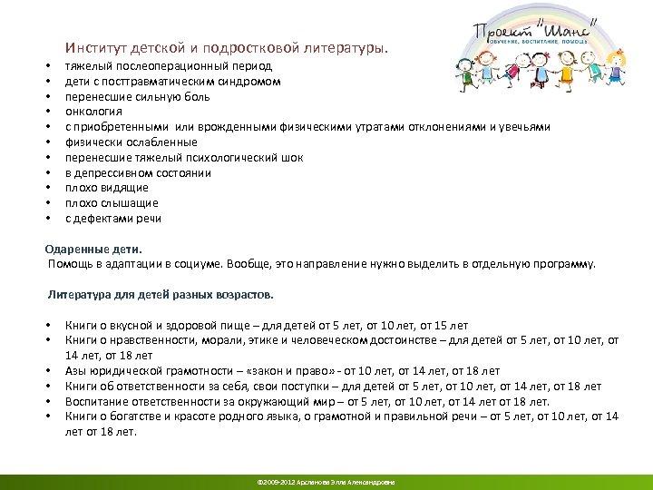 Институт детской и подростковой литературы. • • • тяжелый послеоперационный период дети с посттравматическим