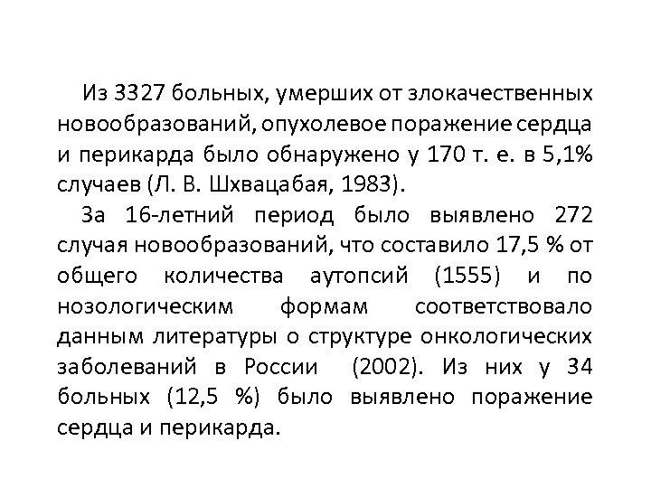 Из 3327 больных, умерших от злокачественных новообразований, опухолевое поражение сердца и перикарда было обнаружено