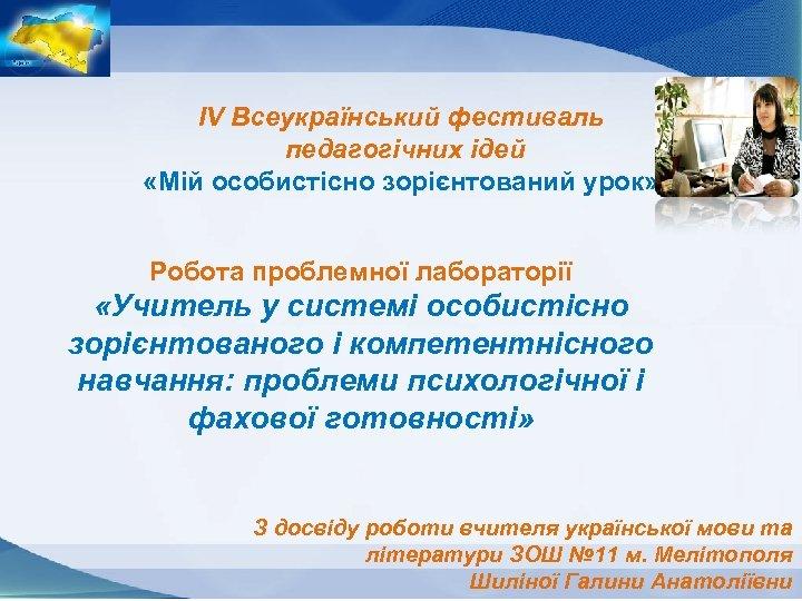 IV Всеукраїнський фестиваль педагогічних ідей «Мій особистісно зорієнтований урок» Робота проблемної лабораторії «Учитель у