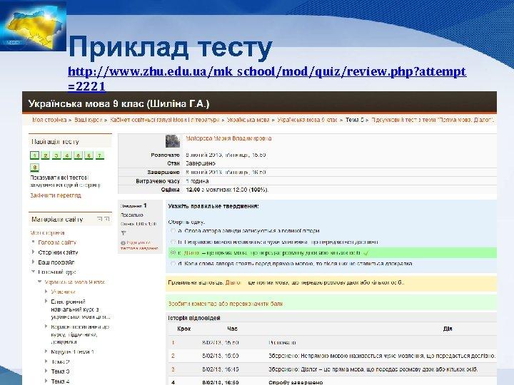 Приклад тесту http: //www. zhu. edu. ua/mk_school/mod/quiz/review. php? attempt =2221