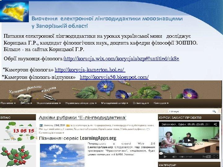 Вивчення електронної лінгводидактики мовознавцями у Запорізькій області Питання електронної лінгводидактики на уроках української мови
