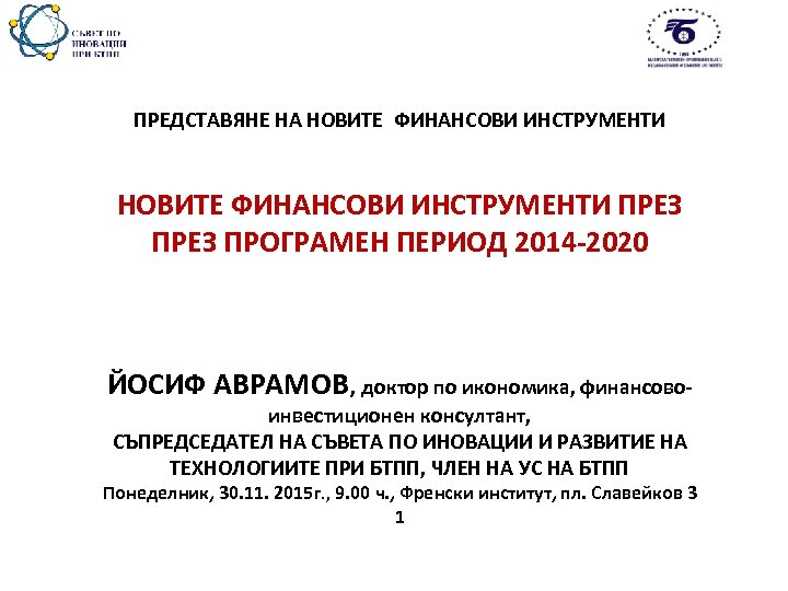 ПРЕДСТАВЯНЕ НА НОВИТЕ ФИНАНСОВИ ИНСТРУМЕНТИ ПРЕЗ ПРОГРАМЕН ПЕРИОД 2014 -2020 ЙОСИФ АВРАМОВ, доктор