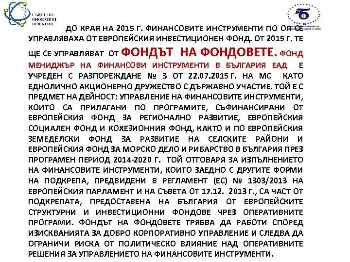 ДО КРАЯ НА 2015 Г. ФИНАНСОВИТЕ ИНСТРУМЕНТИ ПО ОП СЕ УПРАВЛЯВАХА ОТ ЕВРОПЕЙСКИЯ