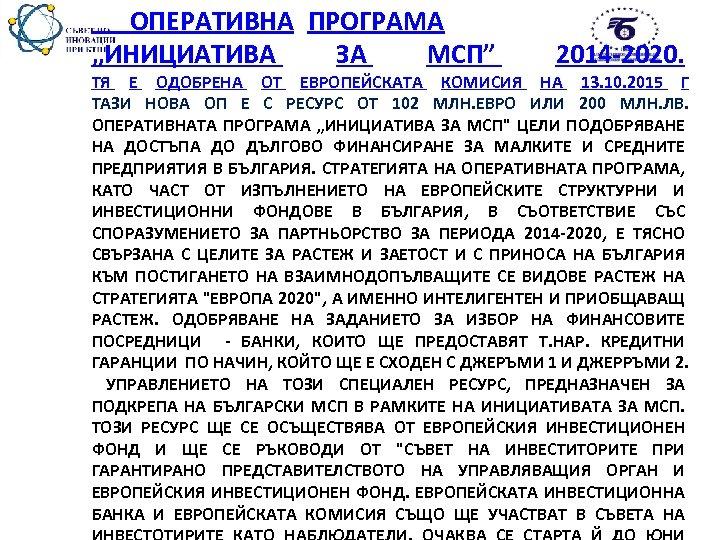 """ОПЕРАТИВНА ПРОГРАМА """"ИНИЦИАТИВА ЗА МСП"""" 2014 -2020. ТЯ Е ОДОБРЕНА ОТ ЕВРОПЕЙСКАТА КОМИСИЯ"""