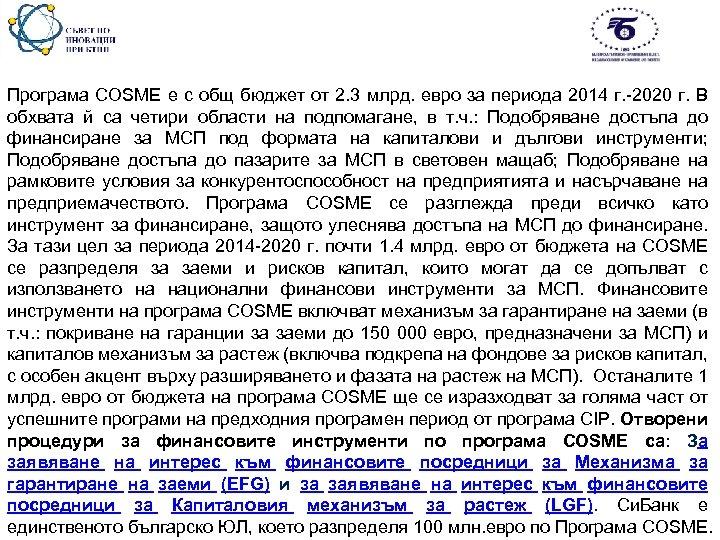 Програма COSME e с общ бюджет от 2. 3 млрд. евро за периода 2014