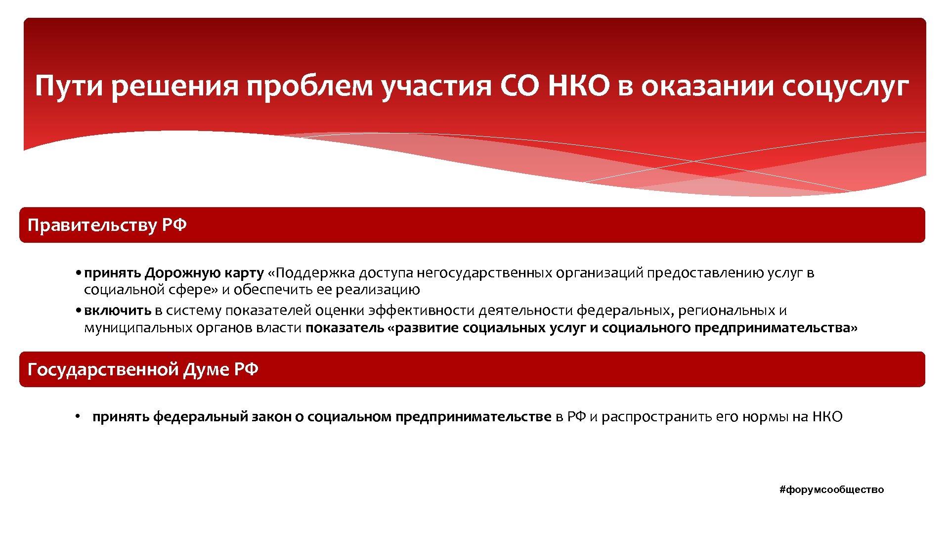 Пути решения проблем участия СО НКО в оказании соцуслуг Правительству РФ • принять Дорожную