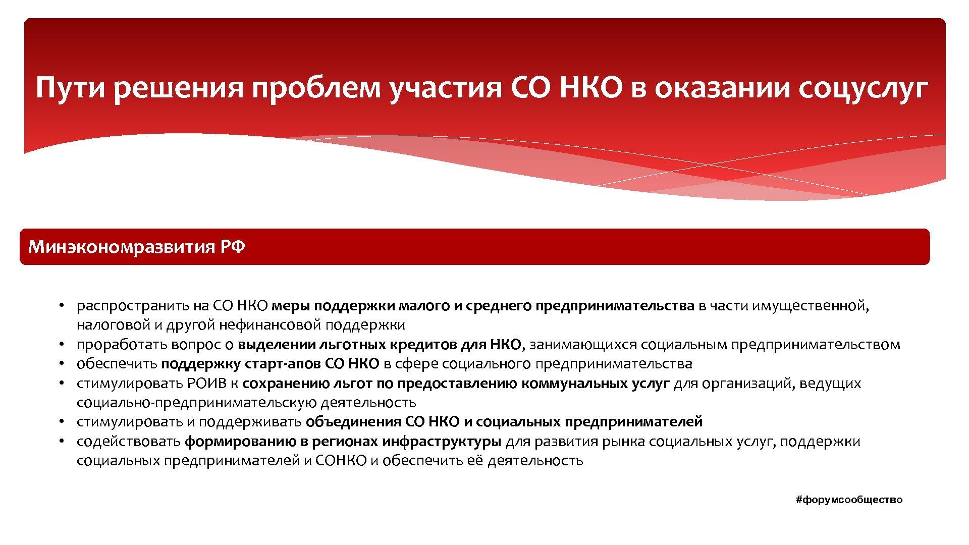 Пути решения проблем участия СО НКО в оказании соцуслуг Минэкономразвития РФ • распространить на