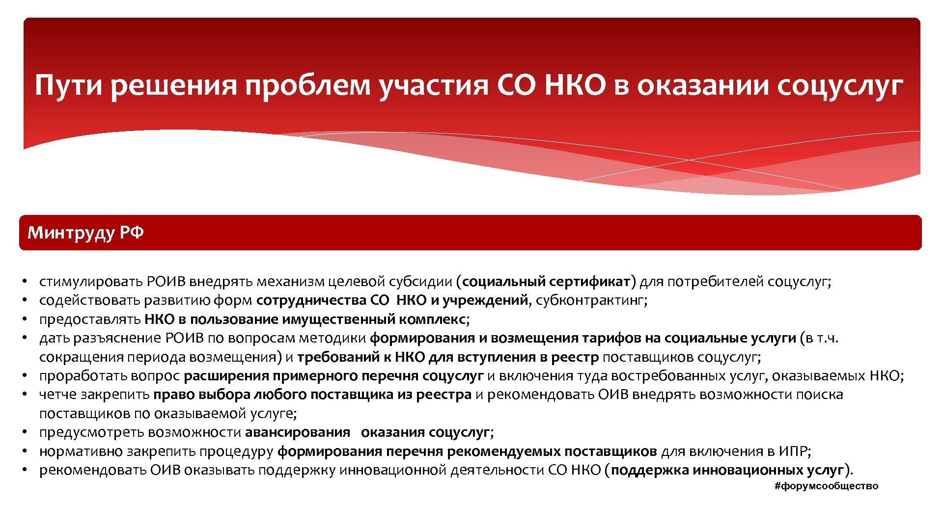 Пути решения проблем участия СО НКО в оказании соцуслуг Минтруду РФ • • •