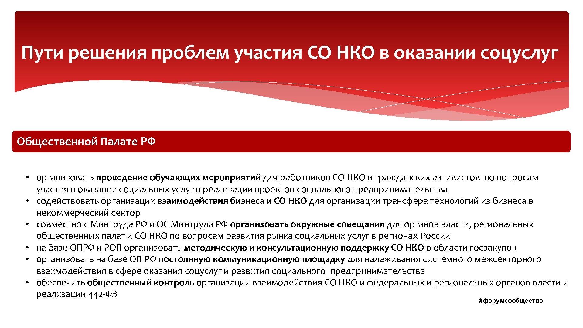 Пути решения проблем участия СО НКО в оказании соцуслуг Общественной Палате РФ • организовать