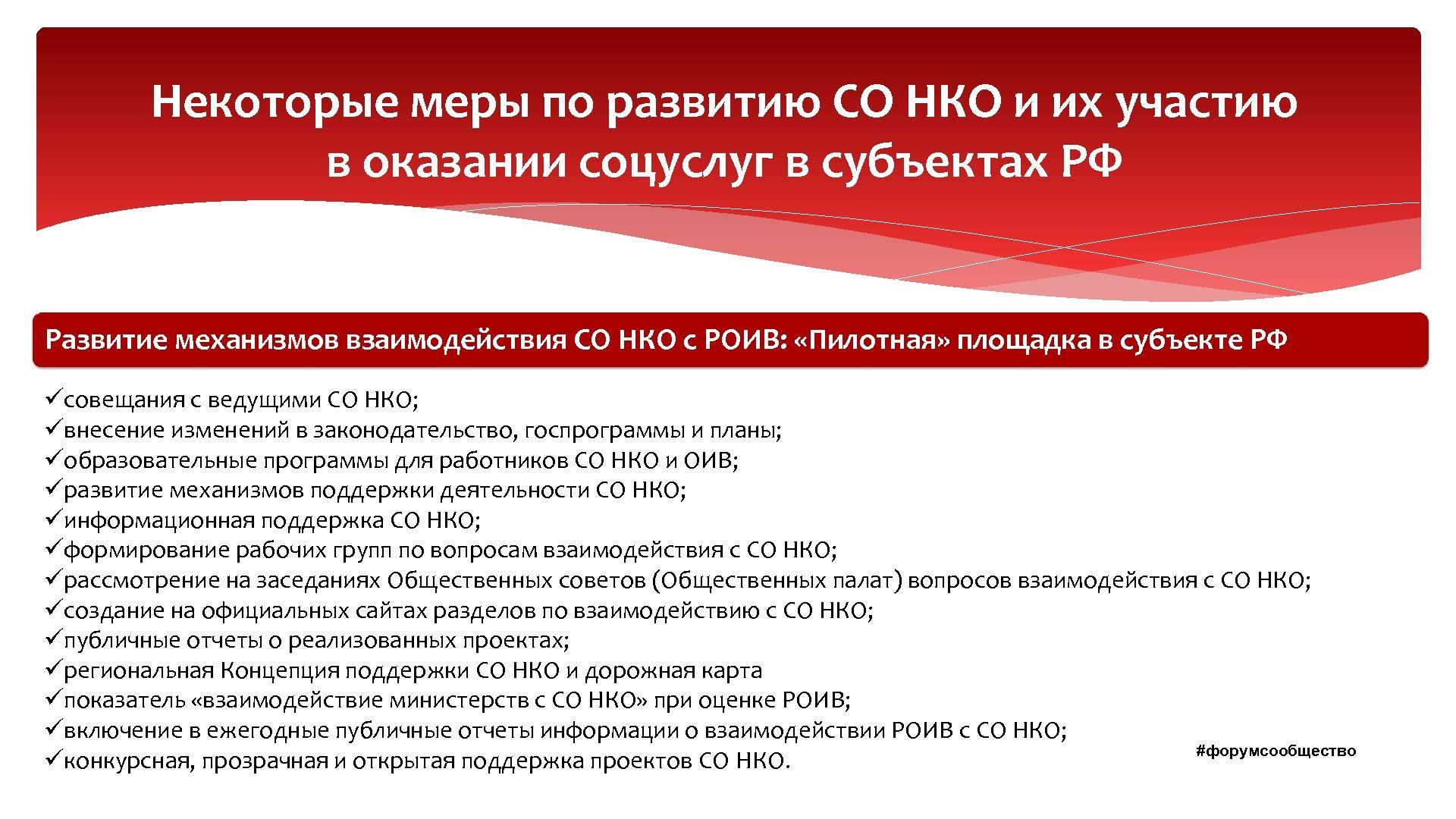 Некоторые меры по развитию СО НКО и их участию в оказании соцуслуг в субъектах