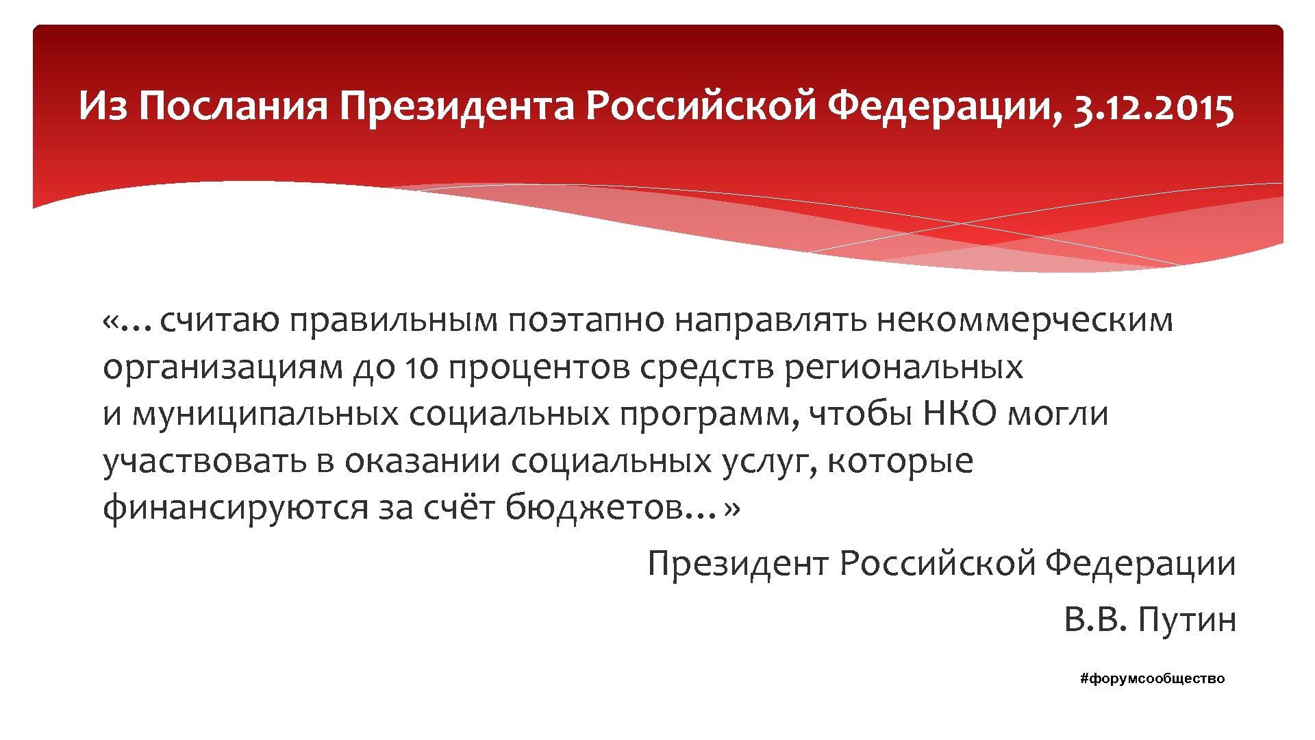 Из Послания Президента Российской Федерации, 3. 12. 2015 «…считаю правильным поэтапно направлять некоммерческим организациям