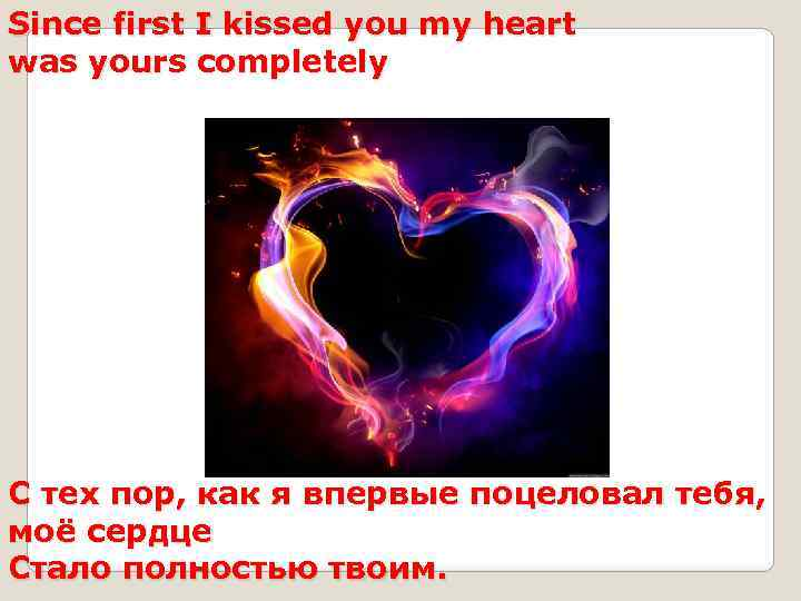 Since first I kissed you my heart was yours completely С тех пор, как
