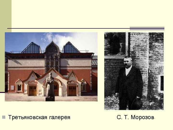 n Третьяковская галерея С. Т. Морозов