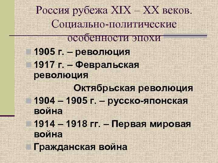 Россия рубежа XIX – XX веков. Социально-политические особенности эпохи n 1905 г. – революция