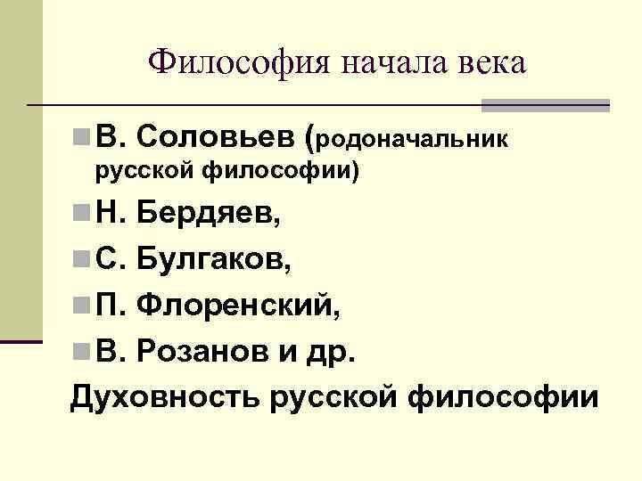 Философия начала века n В. Соловьев (родоначальник русской философии) n Н. Бердяев, n С.