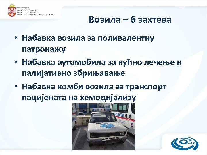 Возила – 6 захтева • Набавка возила за поливалентну патронажу • Набавка аутомобила за