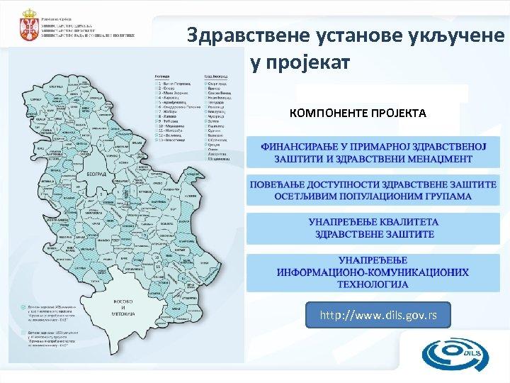 Здравствене установе укључене у пројекат КОМПОНЕНТЕ ПРОЈЕКТА http: //www. dils. gov. rs