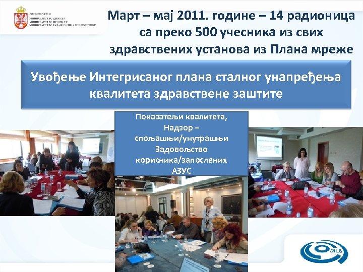 Март – мај 2011. године – 14 радионица са преко 500 учесника из свих