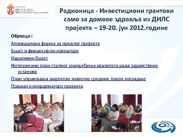 Радионица - Инвестициони грантови само за домове здравља из ДИЛС пројекта – 19 -20.
