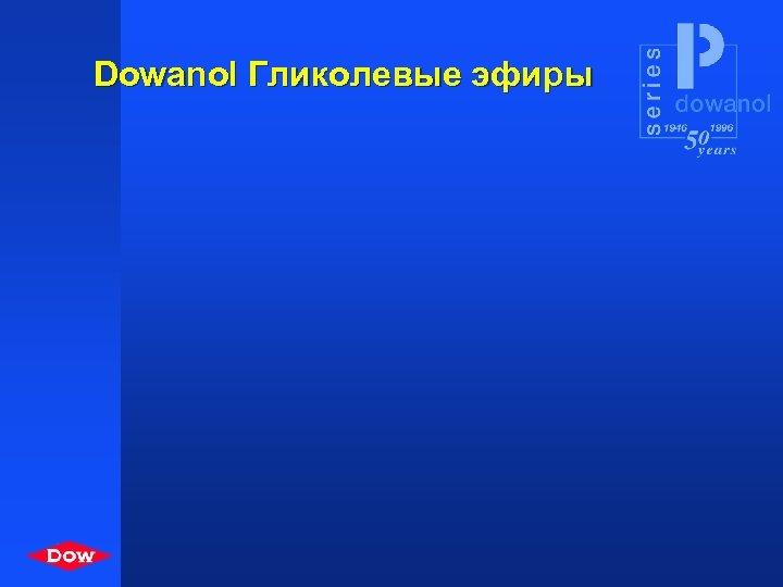 Dowanol Гликолевые эфиры