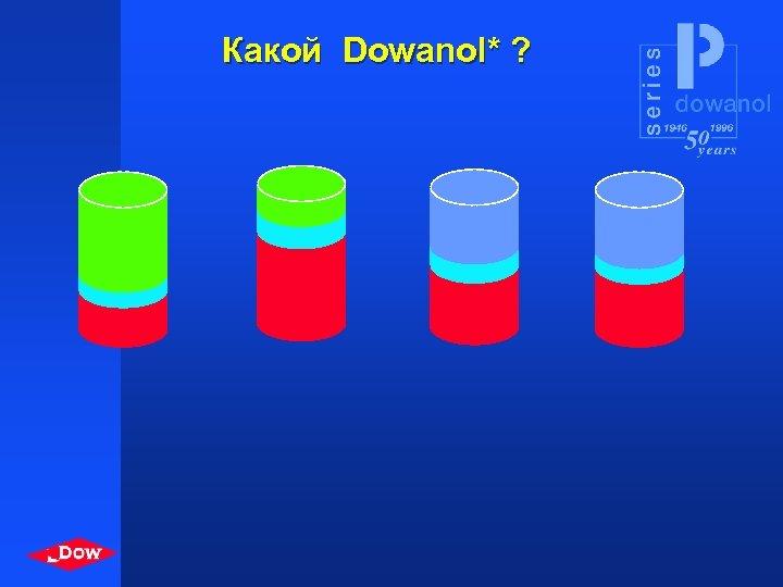 Какой Dowanol* ?