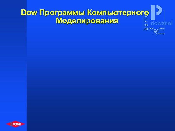 Dow Программы Компьютерного Моделирования