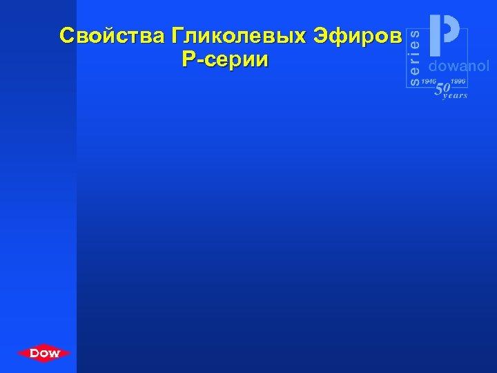 Свойства Гликолевых Эфиров Р-серии