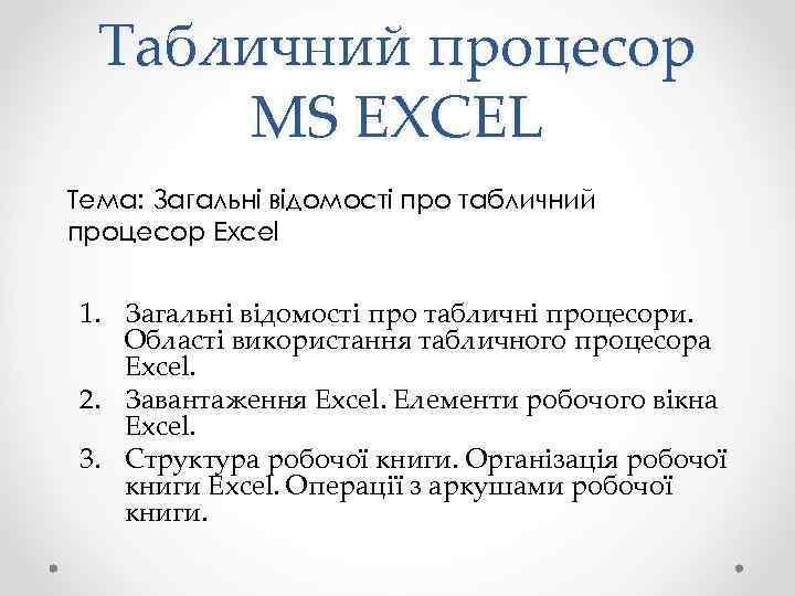 Табличний процесор MS EXCEL Тема: Загальні відомості про табличний процесор Excel 1. Загальні відомості