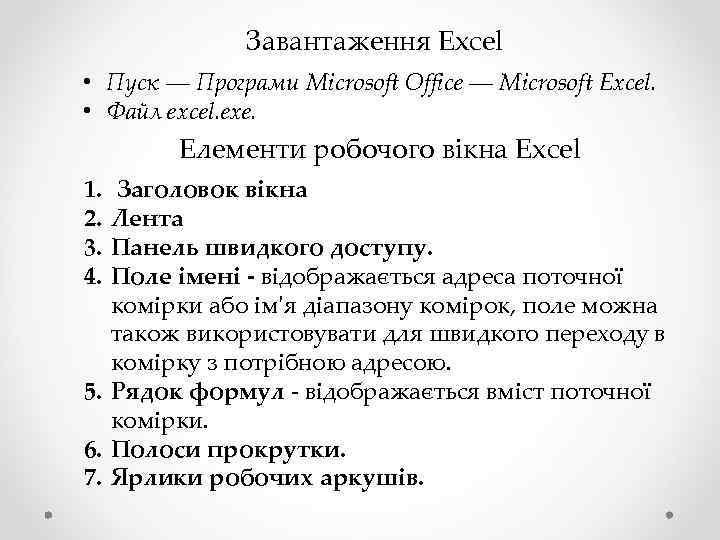 Завантаження Excel • Пуск ― Програми Microsoft Office ― Microsoft Excel. • Файл excel.