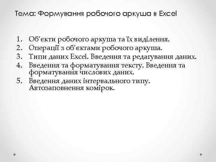 Тема: Формування робочого аркуша в Excel 1. 2. 3. 4. Об'єкти робочого аркуша та