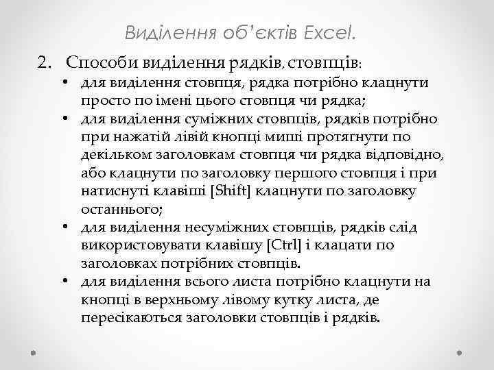 Виділення об'єктів Excel. 2. Способи виділення рядків, стовпців: • для виділення стовпця, рядка потрібно