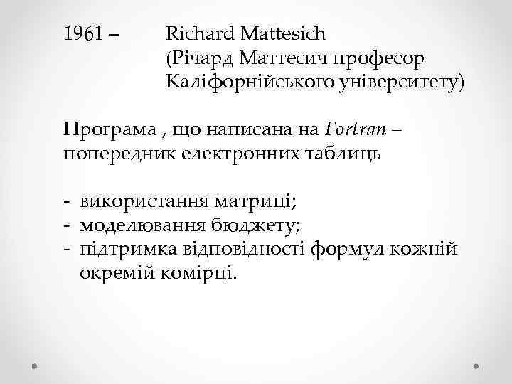1961 – Richard Mattesich (Річард Маттесич професор Каліфорнійського університету) Програма , що написана на