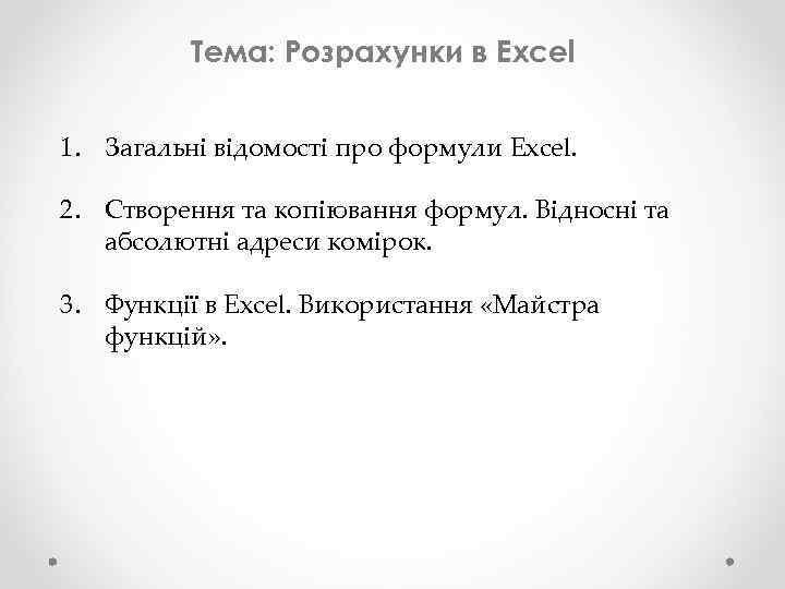 Тема: Розрахунки в Excel 1. Загальні відомості про формули Excel. 2. Створення та копіювання