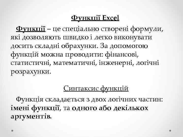 Функції Excel Функції – це спеціально створені формули, які дозволяють швидко і легко