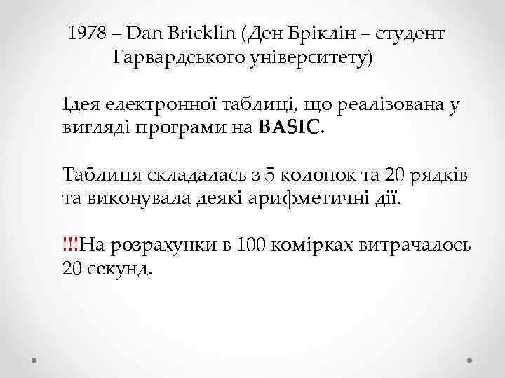 1978 – Dan Bricklin (Ден Бріклін – студент Гарвардського університету) Ідея електронної таблиці,