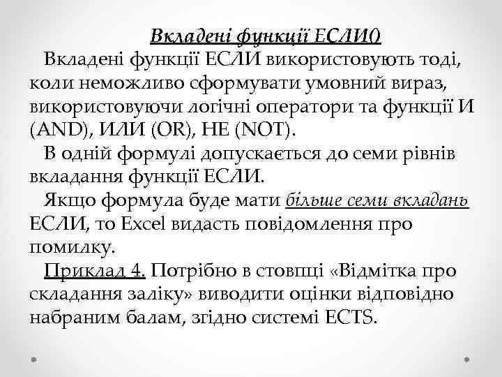 Вкладені функції ЕСЛИ() Вкладені функції ЕСЛИ використовують тоді, коли неможливо сформувати умовний вираз, використовуючи