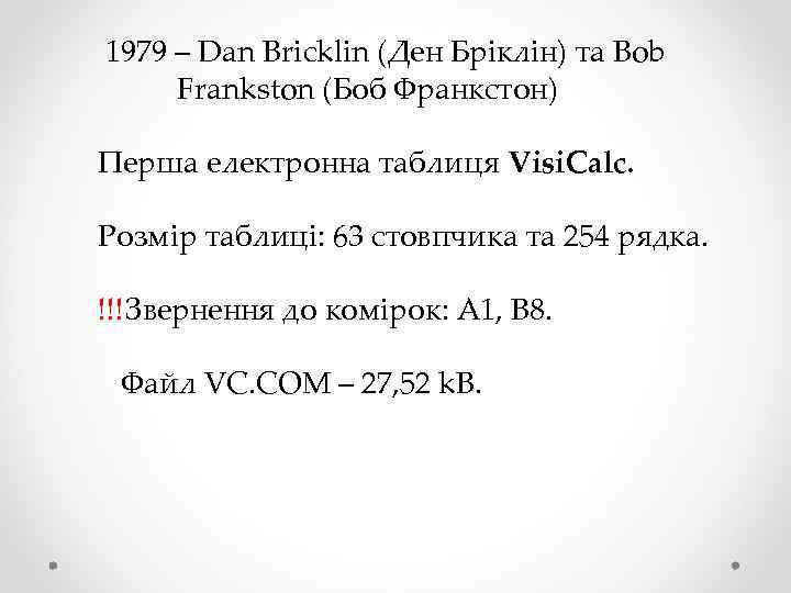 1979 – Dan Bricklin (Ден Бріклін) та Bob Frankston (Боб Франкстон) Перша електронна