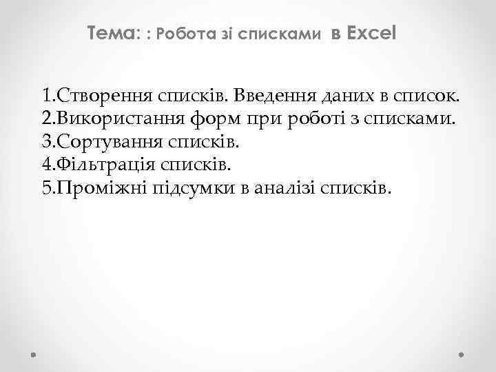 Тема: : Робота зі списками в Excel 1. Створення списків. Введення даних в список.