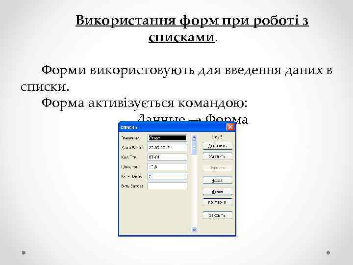 Використання форм при роботі з списками. Форми використовують для введення даних в списки. Форма