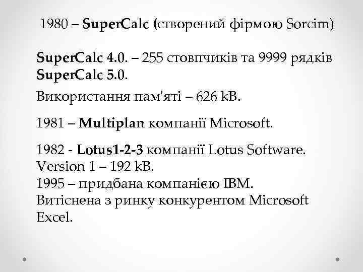 1980 – Super. Calc (створений фірмою Sorcim) Super. Calc 4. 0. – 255