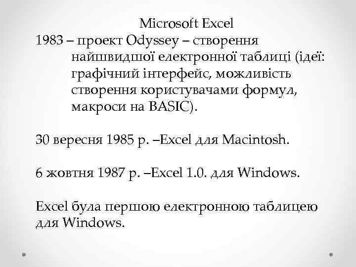 Microsoft Excel 1983 – проект Odyssey – створення найшвидшої електронної таблиці (ідеї: графічний