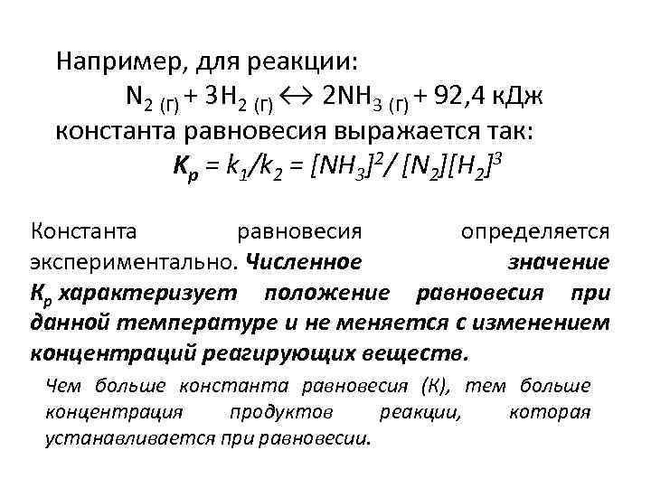 Например, для реакции: N 2 (Г) + 3 H 2 (Г) ↔ 2 NH