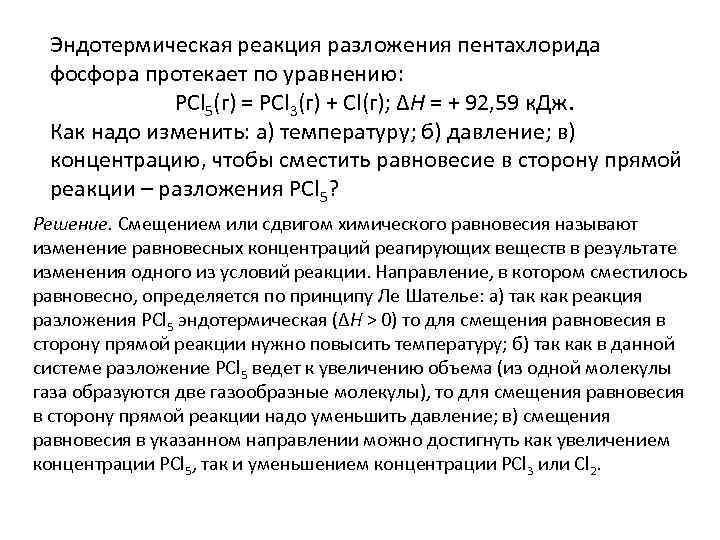 Эндотермическая реакция разложения пентахлорида фосфора протекает по уравнению: PCl 5(г) = РСl 3(г) +