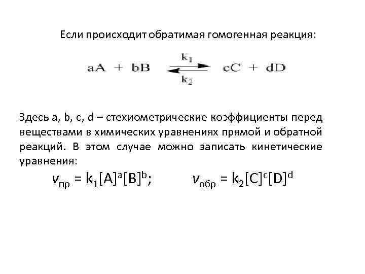 Если происходит обратимая гомогенная реакция: Здесь а, b, c, d – стехиометрические коэффициенты перед