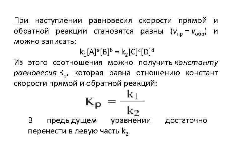 При наступлении равновесия скорости прямой и обратной реакции становятся равны (vпр = vобр) и